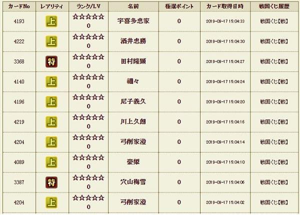 戦くじ (1)