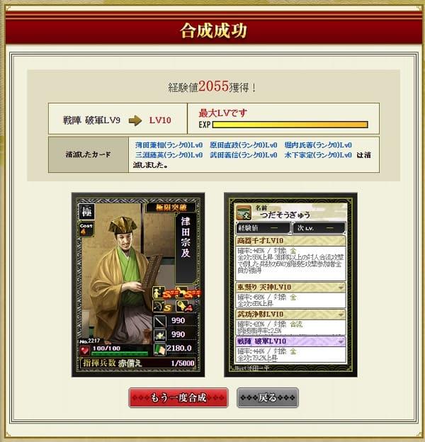 合成 津田3