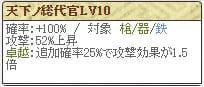 極 大久保Lv10