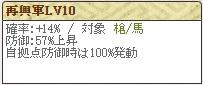 再興Lv10