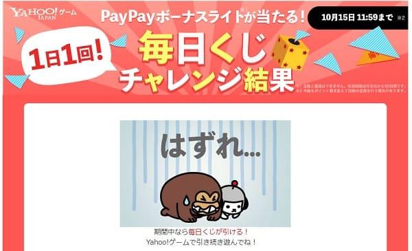 Yahoo!くじ2 (1)