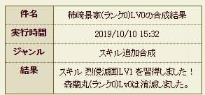 S2合成 柿崎2