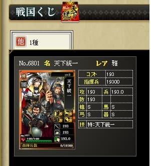 天下統一くじ (1)