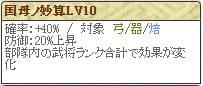 極 陽泰院Lv10