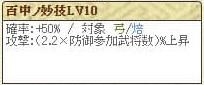 極 大島Lv10