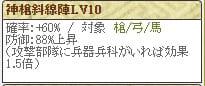復刻 村上Lv10