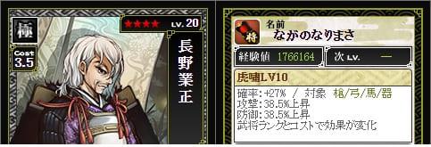 極 長野Lv10 ランク4