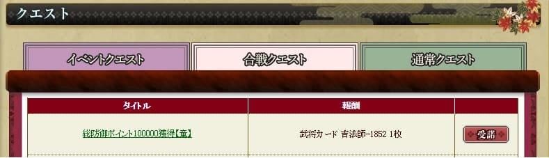 吉法師クエ2 (1)