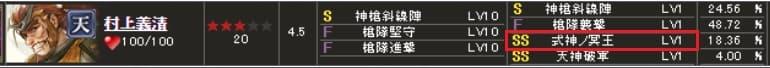 村上S1 (1)
