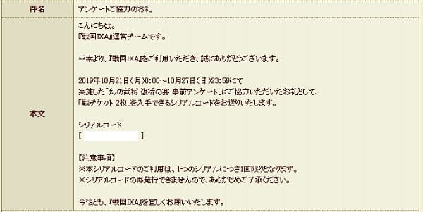 アンケのシリアルコード1 (1)