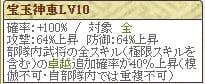 極 ガラシャLv10