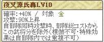 半蔵Lv10 (1)
