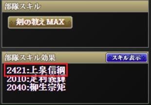上泉 部隊スキル (1)