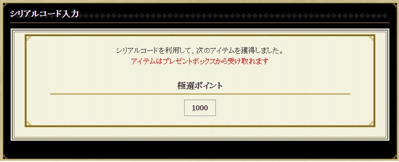 ビットキャッシュキャンペーン 梅コース 3