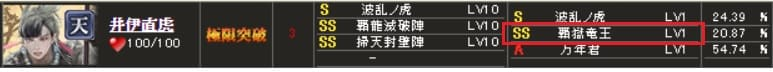 直虎S1 (1)