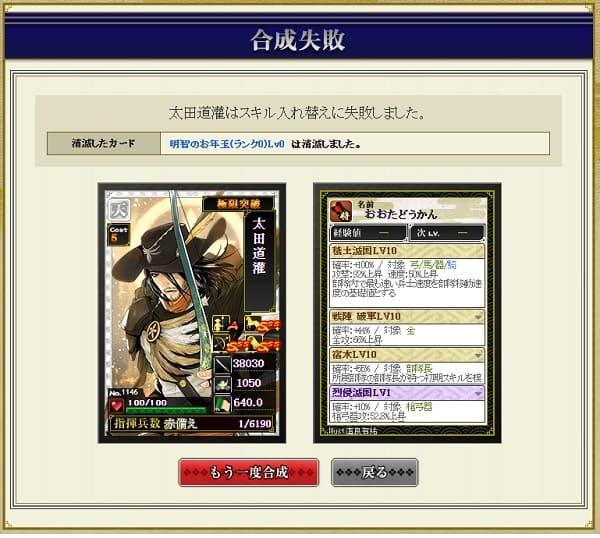 合成 太田3