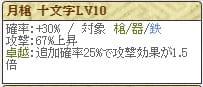 極 宝蔵院Lv10