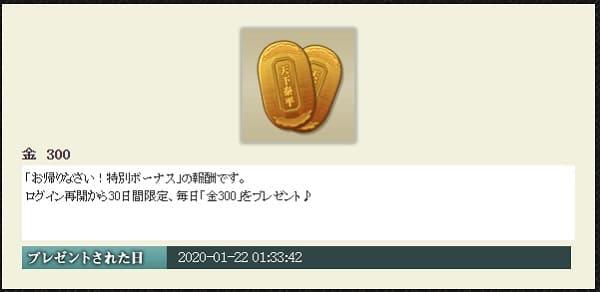おかえりなさいキャンペーン金300 (1)