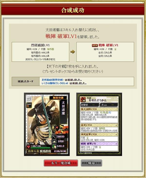 合成 太田2