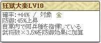 復刻大内Lv10