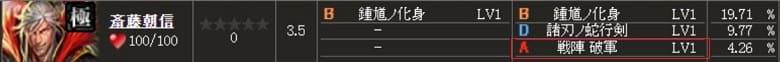 極 斉藤S1