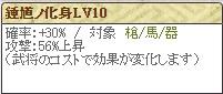 朝信Lv10