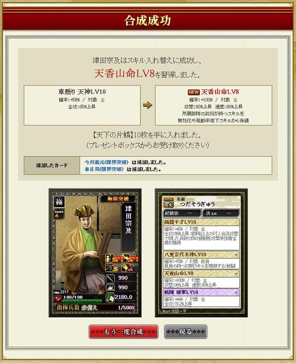 合成 津田 天香 (1)