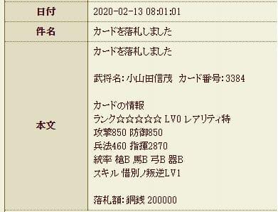 最終日に落札 (1)