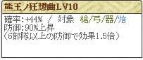 新天 龍造寺Lv10