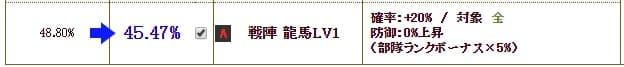 戦陣 龍馬(仮) (1)