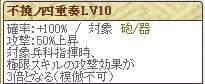 新天 島津Lv10