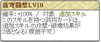 新天 六角Lv10