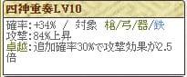 新天 今川Lv10