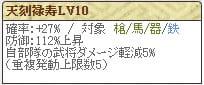 新天 北条Lv10