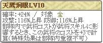 新天 蘆名Lv10