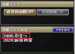 おまつ部隊スキル2 (1)