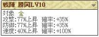 戦陣 勝鬨Lv10
