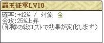 覇王征軍Lv10