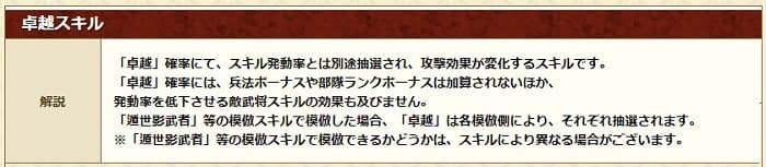 卓越スキル解説 (1)