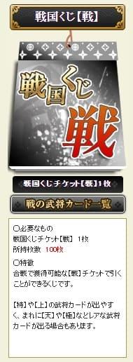 戦くじ枚数 (1)