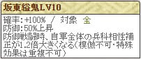極 上杉Lv10坂東