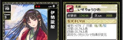 極 伊勢龍姫Lv10★2