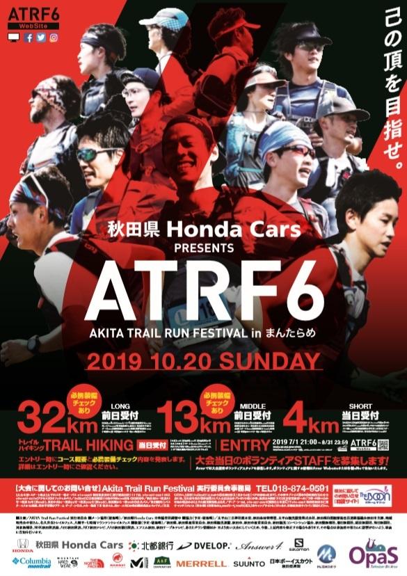 atrf-poster.jpg