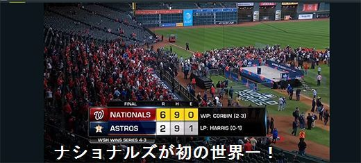 nationals_win_ 1
