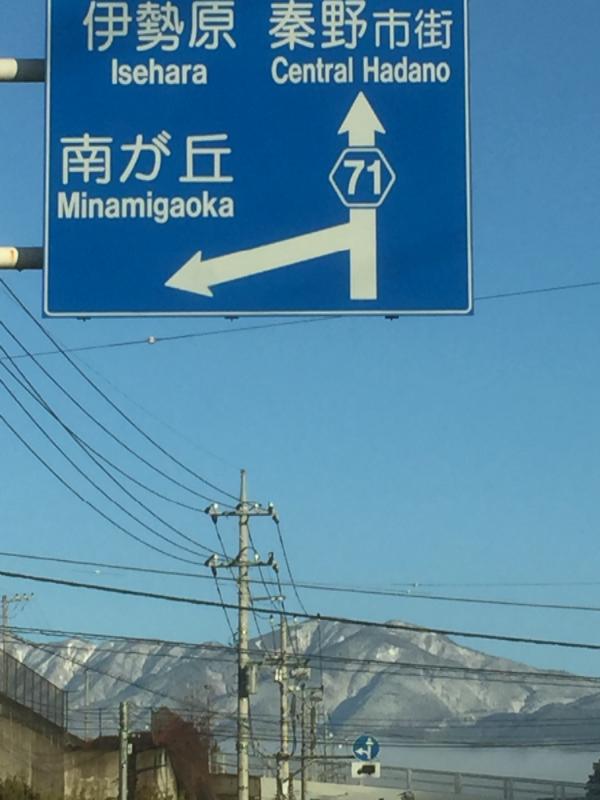 神奈川県秦野市で仕事