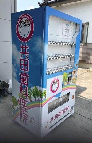 共田歯科医院