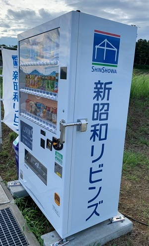 新昭和リビンズ木更津駅前店