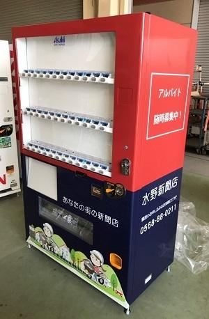 中日新聞水野新聞店