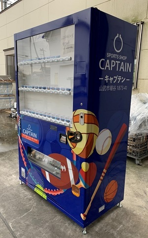 スポーツショップキャプテン