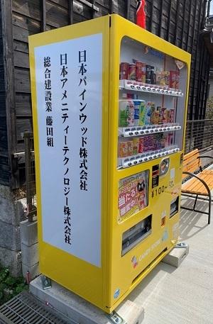 日本パインウッド